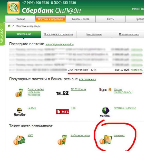 Оплата интернета в Сбербанк онлайн