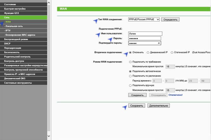 параметры настройки tp link для ростелеком
