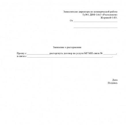 заявление на отключение телефона от Ростелеком