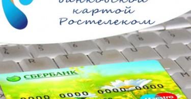 заплатить Ростелеком банковской картой