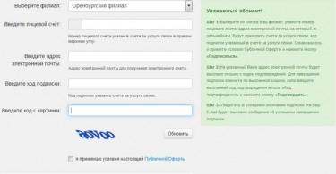сервис-экспресс подписки