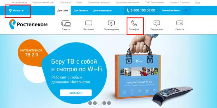 тарифы для сотовой связи